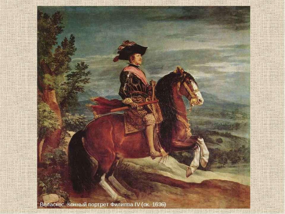 Веласкес. Конный портрет Филиппа IV (ок. 1636)