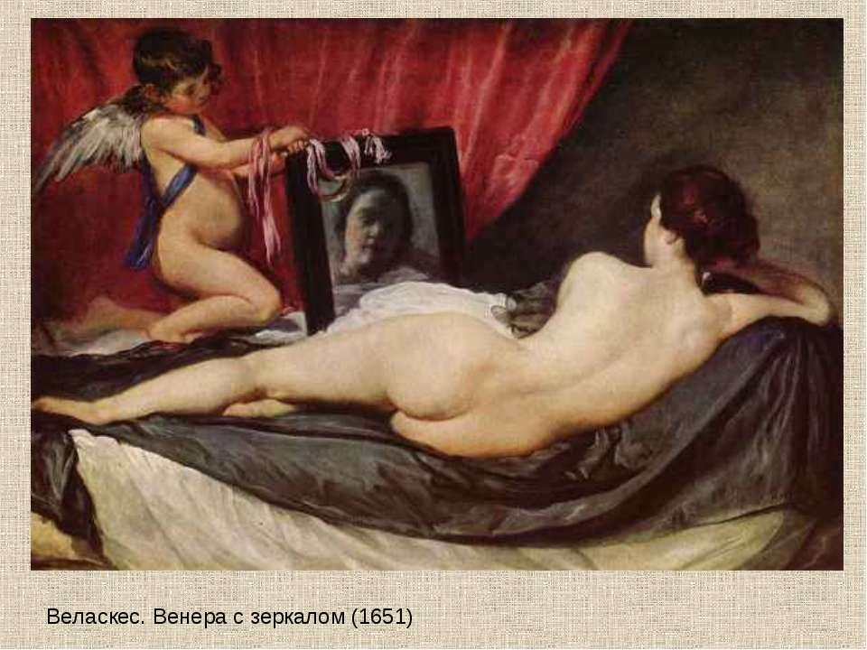 Веласкес. Венера с зеркалом (1651)
