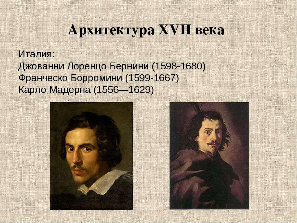 Архитектура ХVІІ века Италия: Джованни Лоренцо Бернини (1598-1680) Франческо ...