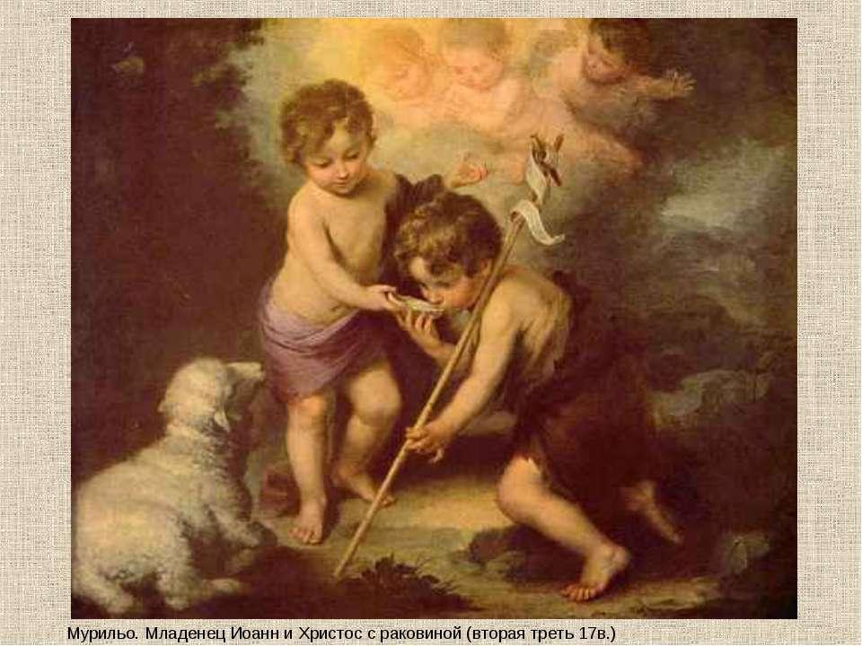 Мурильо. Младенец Иоанн и Христос с раковиной (вторая треть 17в.)