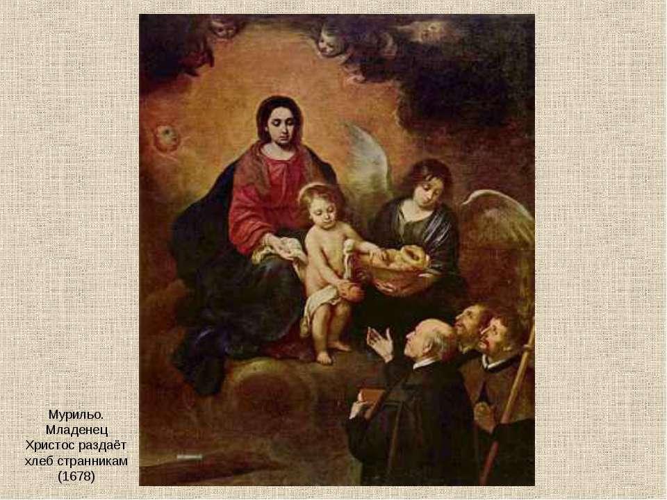 Мурильо. Младенец Христос раздаёт хлеб странникам (1678)