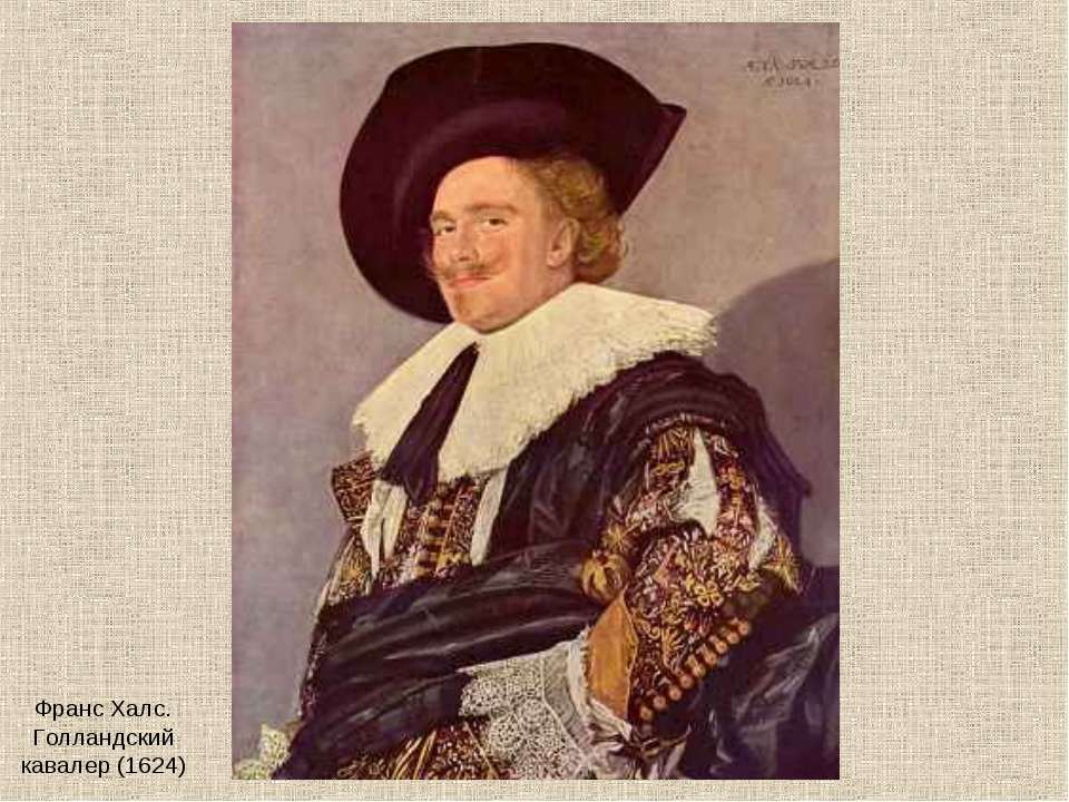 Франс Халс. Голландский кавалер (1624)