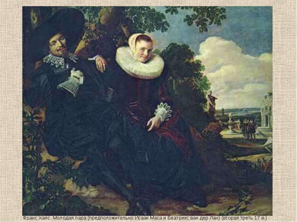 Франс Халс. Молодая пара (предположительно Исаак Маса и Беатрикс ван дер Лан)...