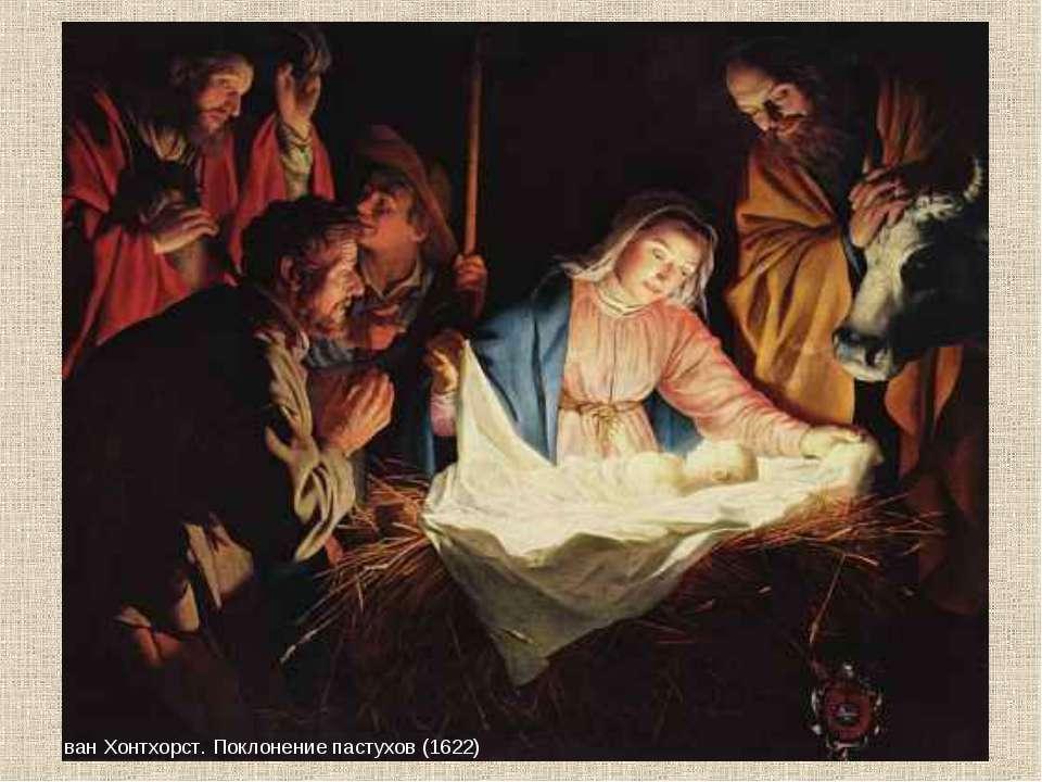 ван Хонтхорст. Поклонение пастухов (1622)