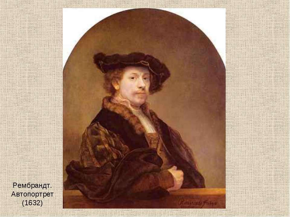 Рембрандт. Автопортрет (1632)