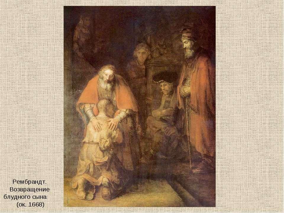 Рембрандт. Возвращение блудного сына (ок. 1668)
