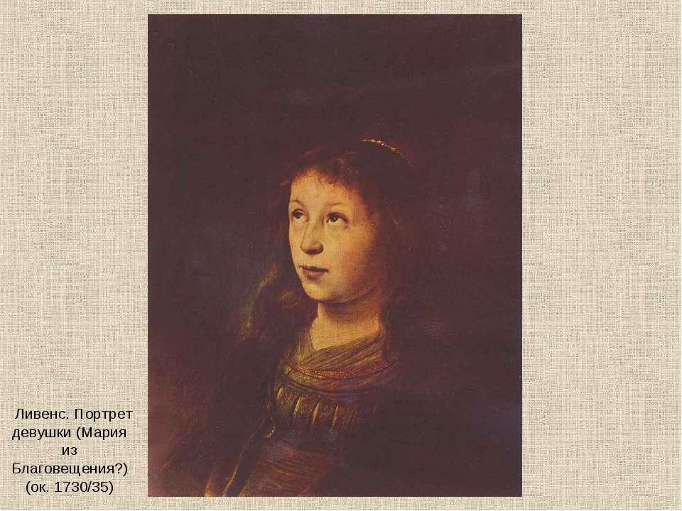 Ливенс. Портрет девушки (Мария из Благовещения?) (ок. 1730/35)