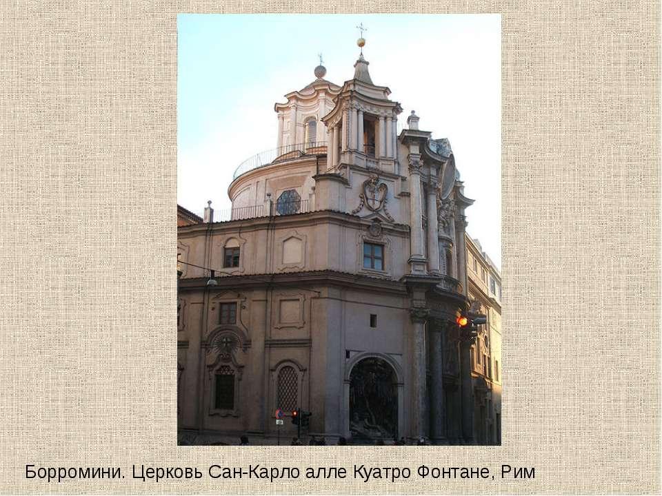 Борромини. Церковь Сан-Карло алле Куатро Фонтане, Рим
