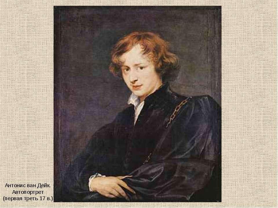 Антонис ван Дейк. Автопортрет (первая треть 17 в.)