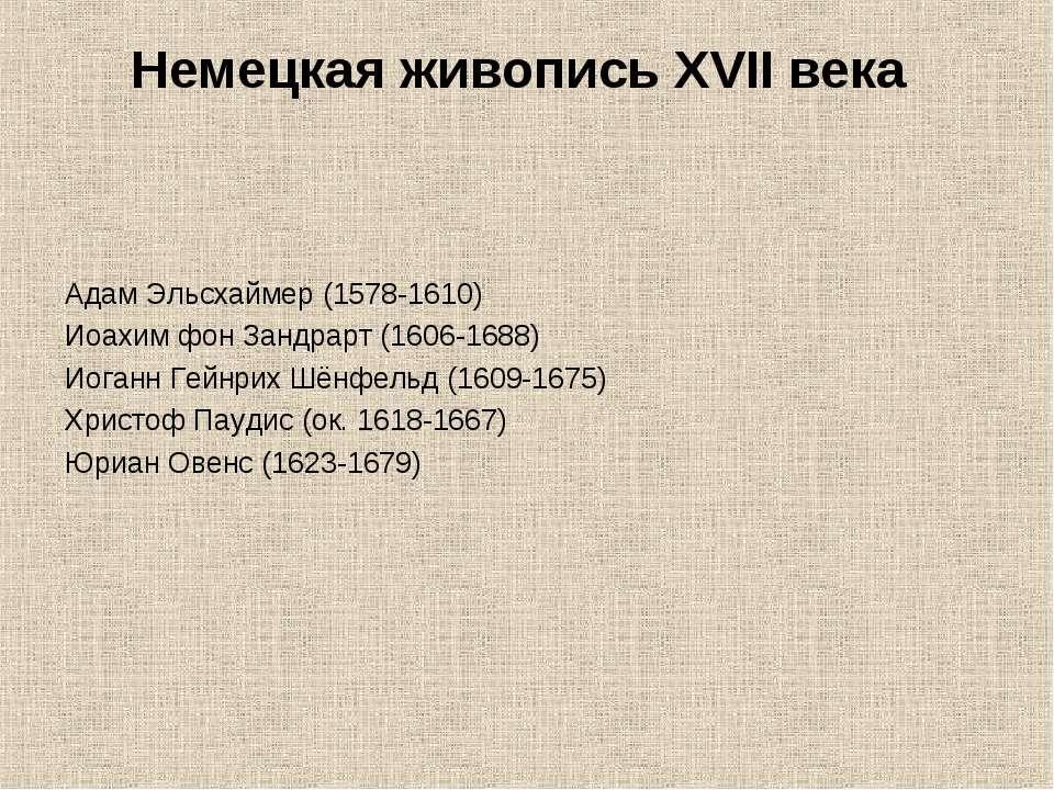 Немецкая живопись ХVІІ века Адам Эльсхаймер (1578-1610) Иоахим фон Зандрарт (...