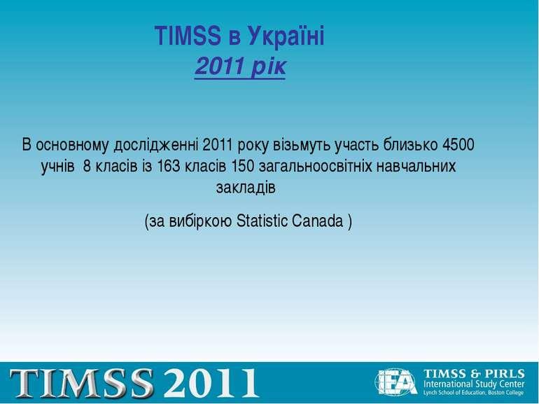 TIMSS в Україні 2011 рік В основному дослідженні 2011 року візьмуть участь бл...
