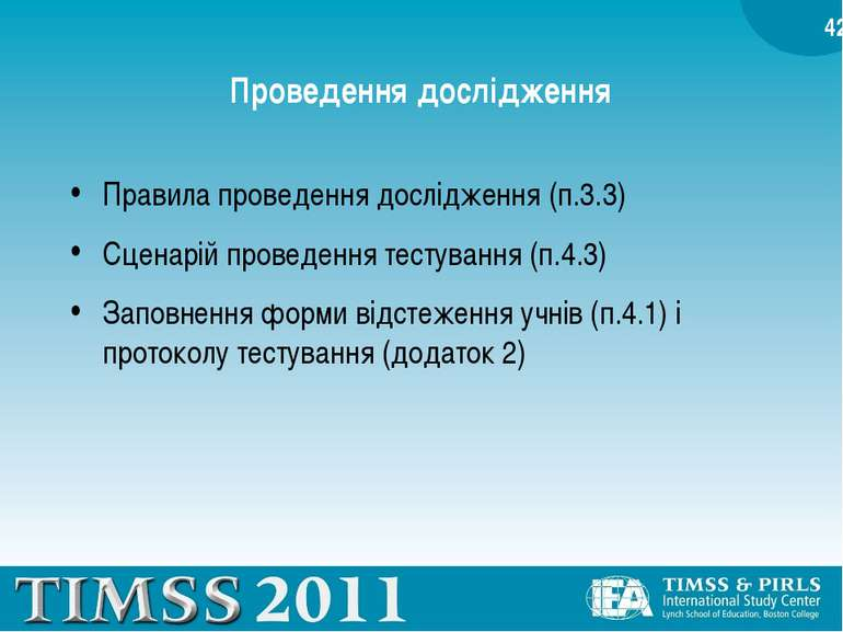 Проведення дослідження Правила проведення дослідження (п.3.3) Сценарій провед...