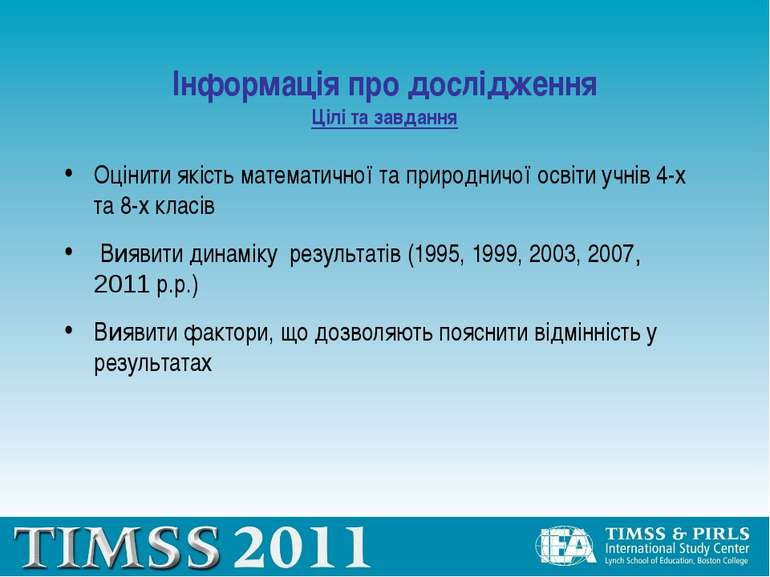 Інформація про дослідження Цілі та завдання Оцінити якість математичної та пр...