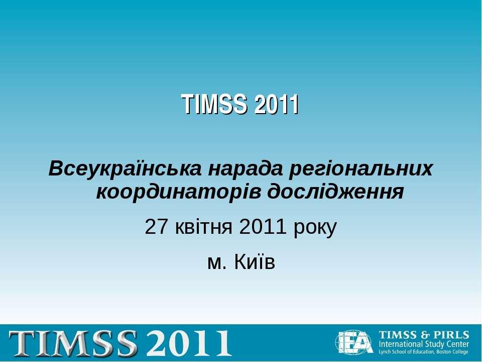 TIMSS 2011 Всеукраїнська нарада регіональних координаторів дослідження 27 кві...