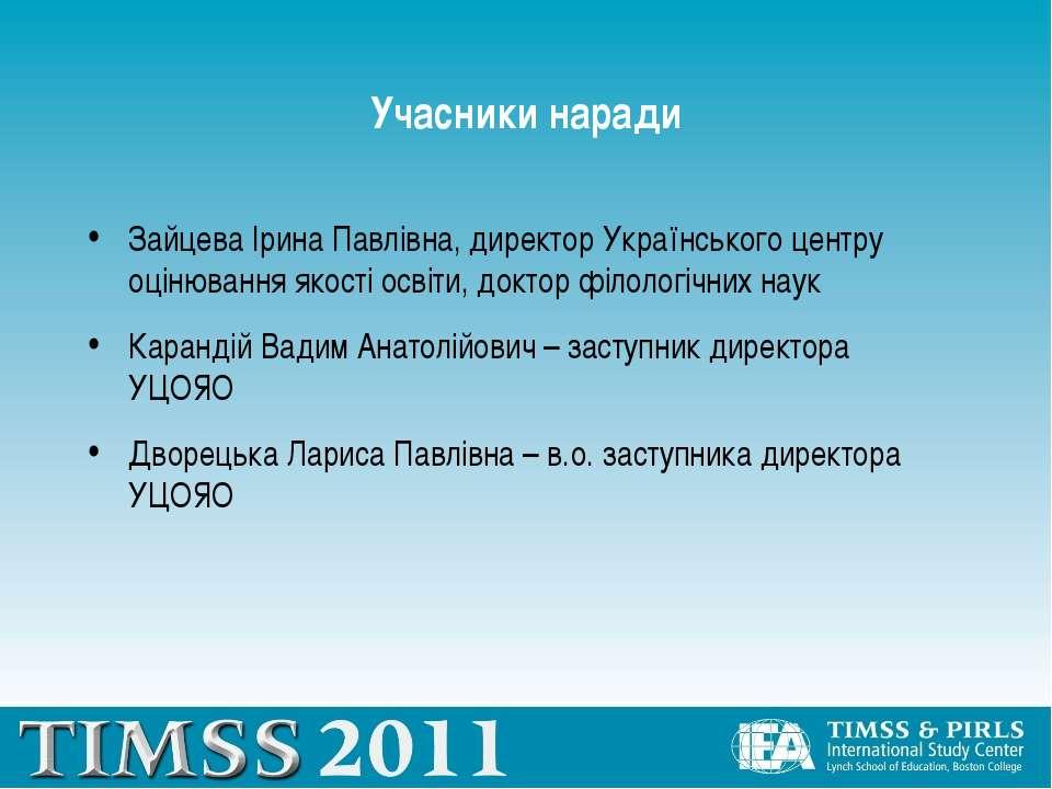 Учасники наради Зайцева Ірина Павлівна, директор Українського центру оцінюван...