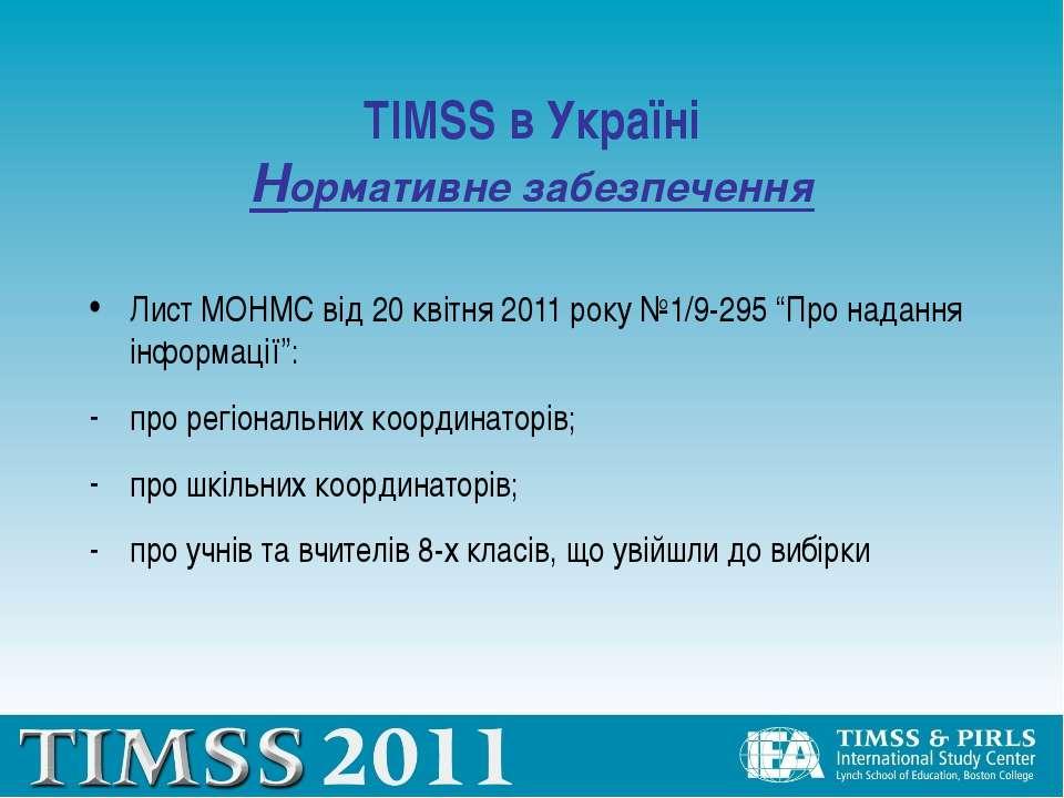 TIMSS в Україні Нормативне забезпечення Лист МОНМС від 20 квітня 2011 року №1...