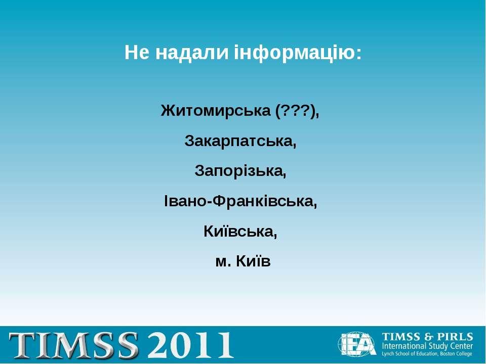 Не надали інформацію: Житомирська (???), Закарпатська, Запорізька, Івано-Фран...