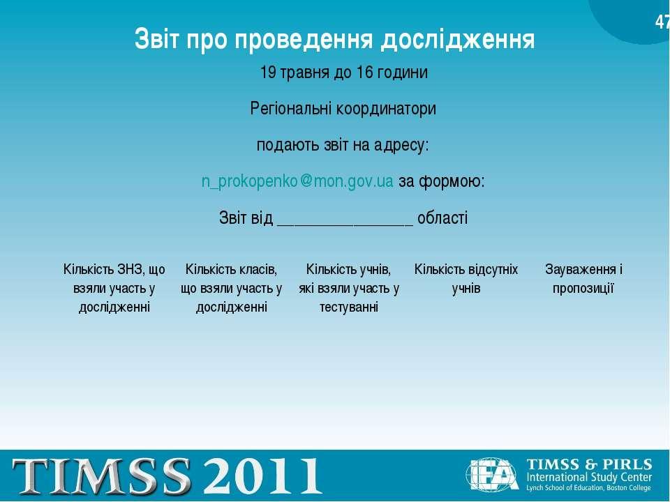 Звіт про проведення дослідження 19 травня до 16 години Регіональні координато...