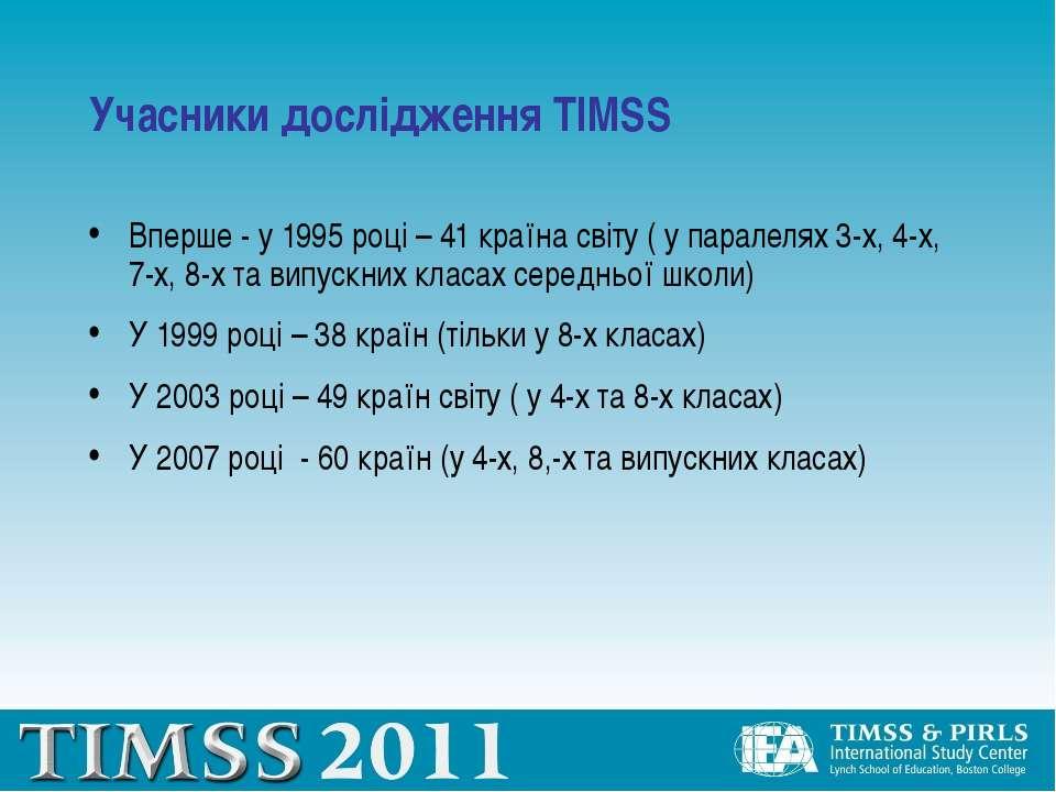 Учасники дослідження TIMSS Вперше - у 1995 році – 41 країна світу ( у паралел...