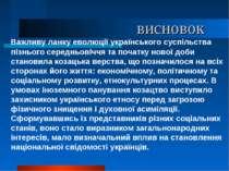 висновок Важливу ланку еволюції українського суспільства пізнього середньовіч...