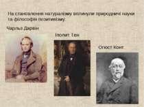 На становлення натуралізму вплинули природничі науки та філософія позитивізму...
