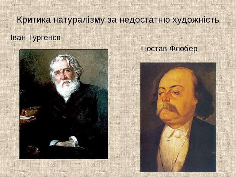 Критика натуралізму за недостатню художність Іван Тургенєв Гюстав Флобер