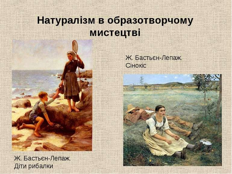 Натуралізм в образотворчому мистецтві Ж. Бастьєн-Лепаж. Діти рибалки Ж. Басть...