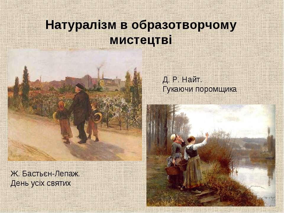Натуралізм в образотворчому мистецтві Ж. Бастьєн-Лепаж. День усіх святих Д. Р...