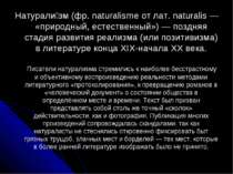 Натурали зм (фр. naturalisme от лат. naturalis — «природный, естественный») —...