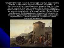 Натуралистическое начало в литературе зачастую подвергалось критике за недост...