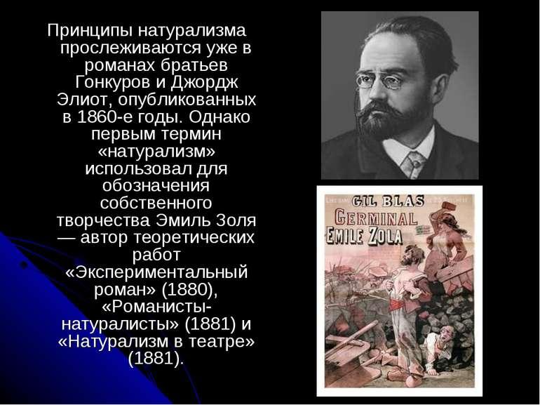 Принципы натурализма прослеживаются уже в романах братьев Гонкуров и Джордж Э...