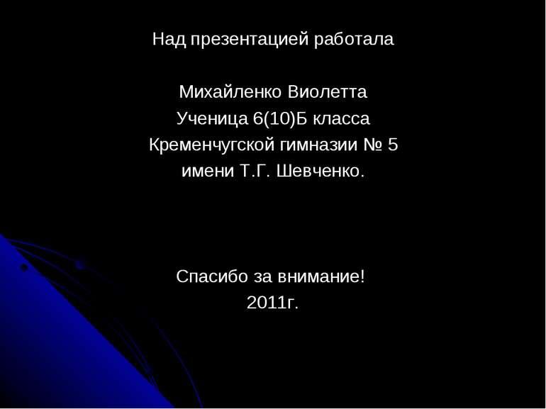 Над презентацией работала Михайленко Виолетта Ученица 6(10)Б класса Кременчуг...
