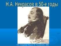 Н.А. Некрасов. Рисунок И. Петровского. 1852