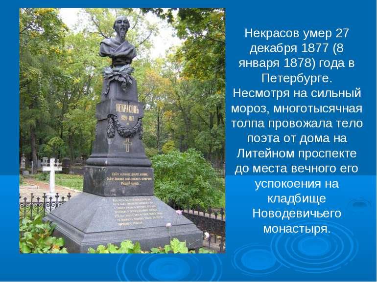 Некрасов умер 27 декабря 1877 (8 января 1878) года в Петербурге. Несмотря на ...