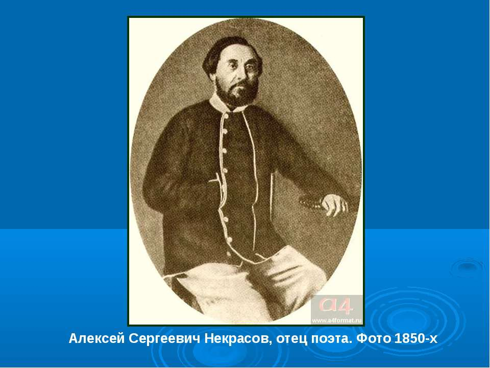 Алексей Сергеевич Некрасов, отец поэта. Фото 1850-х