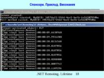 Спонсори. Приклад. Виконання .NET Remoting. Lifetime