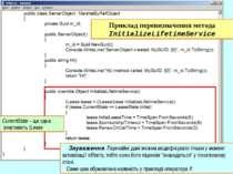 Зауваження. Ліцензійні дані можна модифікувати тільки у момент активізації об...