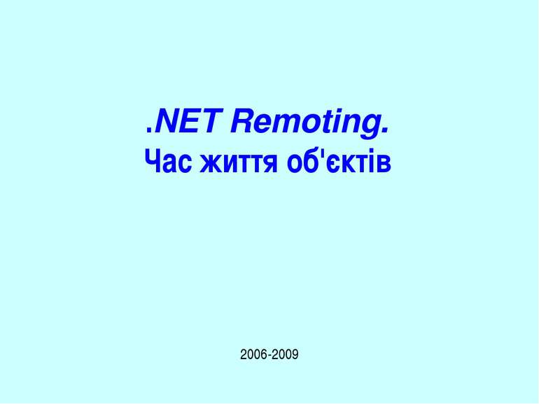 .NET Remoting. Час життя об'єктів 2006-2009 .NET Remoting. Lifetime