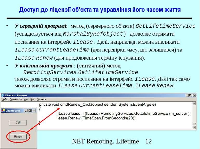 Доступ до ліцензії об'єкта та управління його часом життя У серверній програм...