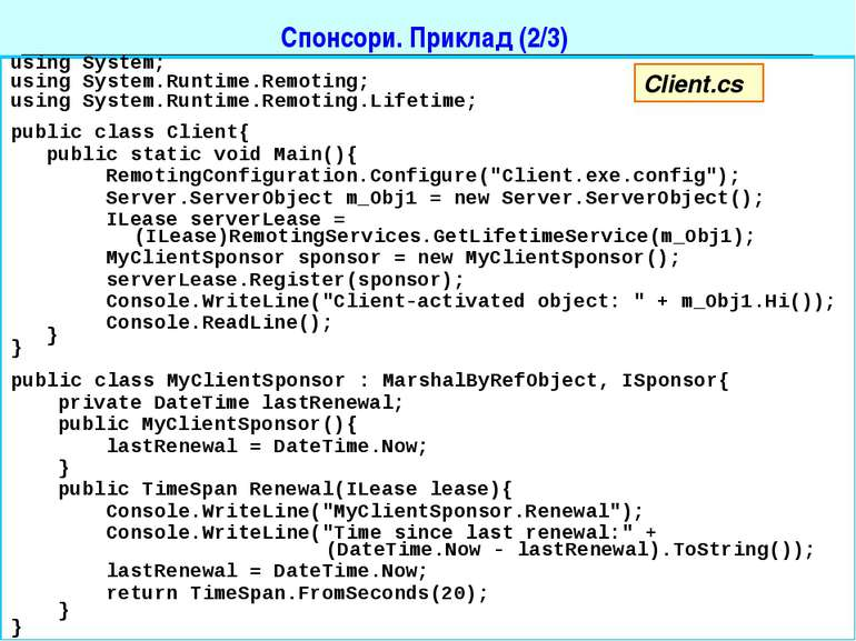 Спонсори. Приклад (2/3) using System; using System.Runtime.Remoting; using Sy...