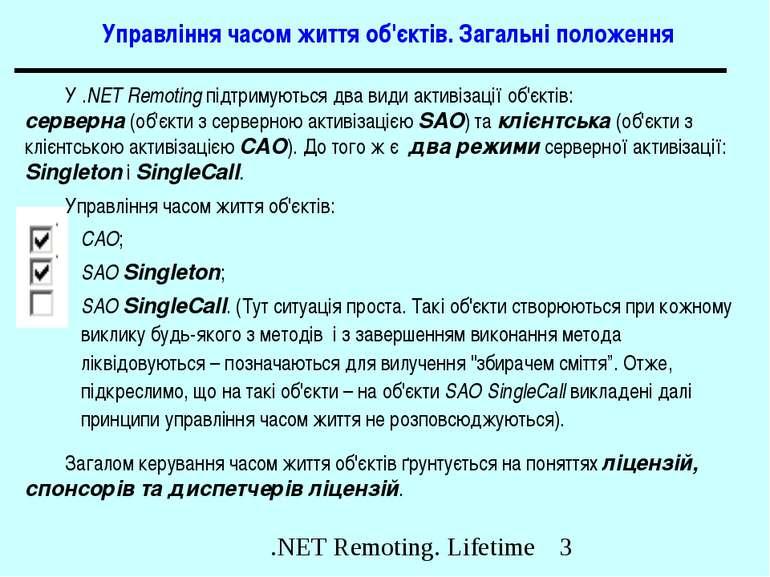 Управління часом життя об'єктів. Загальні положення У .NET Remoting підтримую...