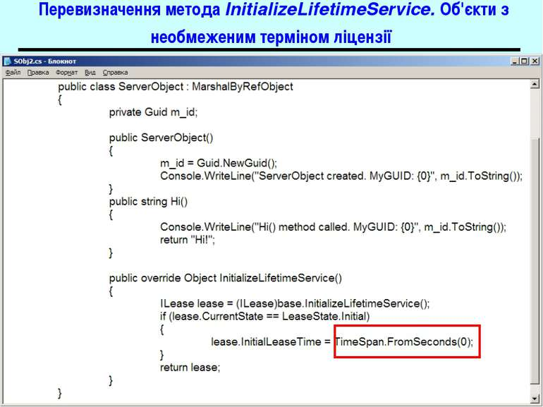 Перевизначення метода InitializeLifetimeService. Об'єкти з необмеженим термін...