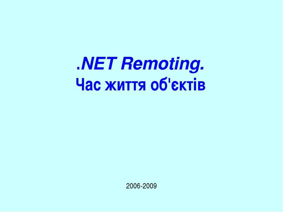 .NET Remoting. Час життя об'єктів 2006-2009 .NET Remoting. Lifetime