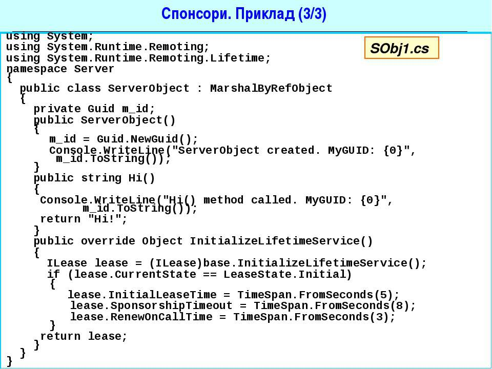 Спонсори. Приклад (3/3) using System; using System.Runtime.Remoting; using Sy...