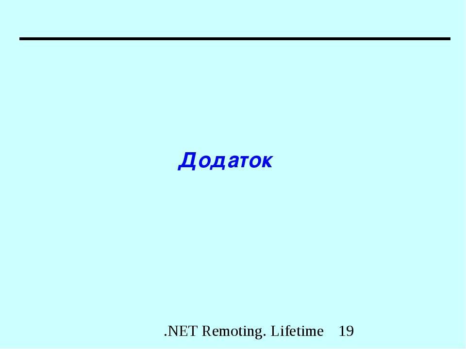 Додаток .NET Remoting. Lifetime