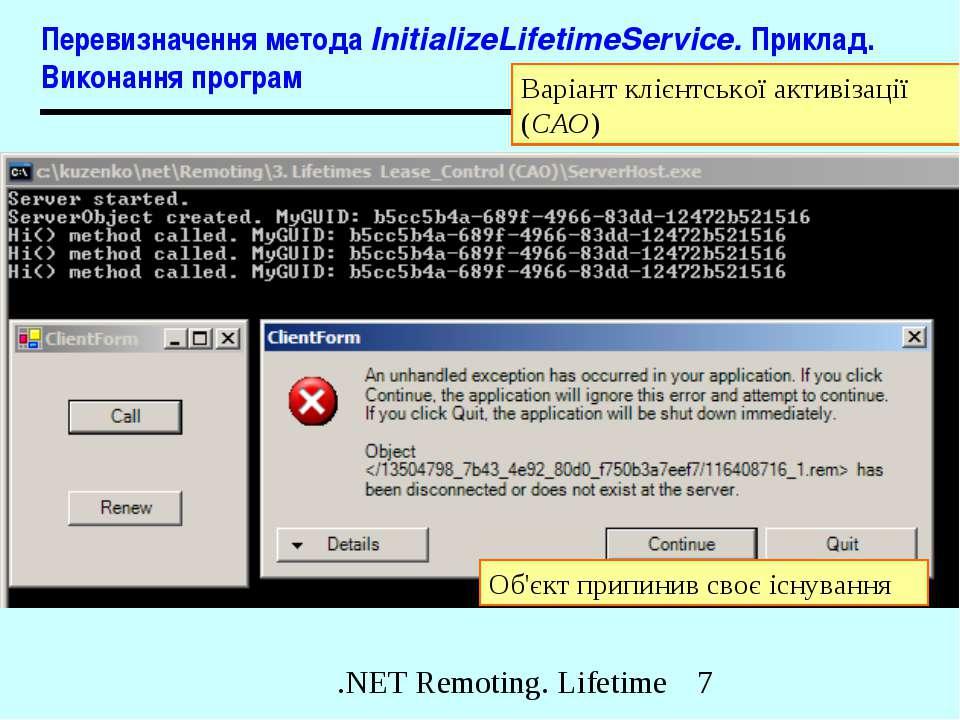 Перевизначення метода InitializeLifetimeService. Приклад. Виконання програм В...