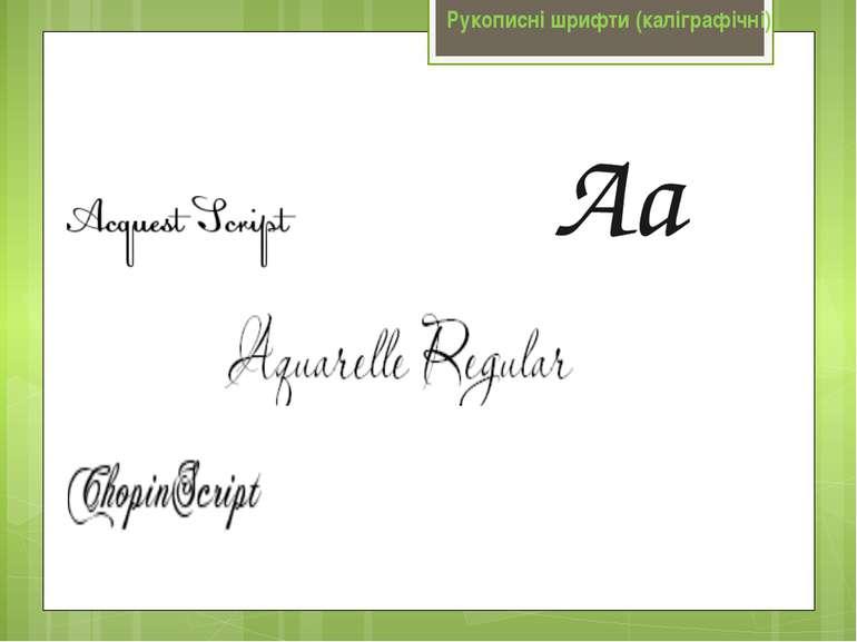 Рукописні шрифти (каліграфічні)