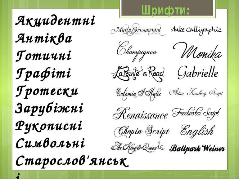 Шрифти: Акцидентні Антіква Готичні Графіті Гротески Зарубіжні Рукописні Симво...