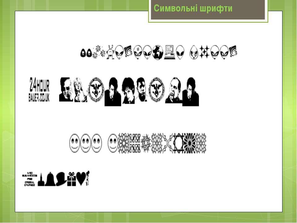 Символьні шрифти