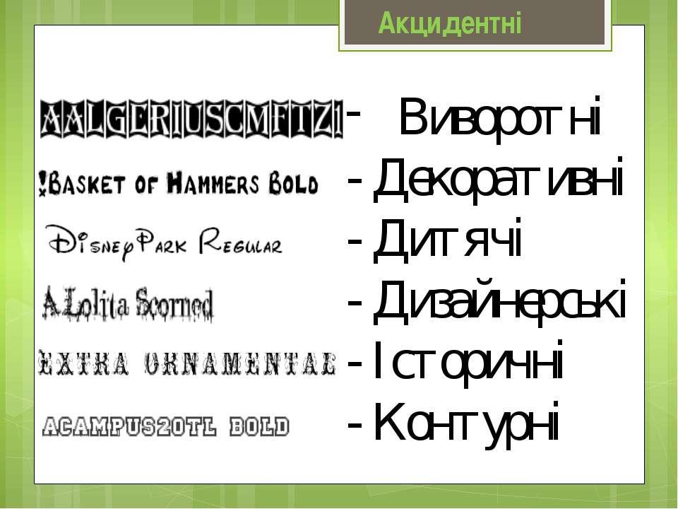 Акцидентні Виворотні - Декоративні - Дитячі - Дизайнерські - Історичні - Конт...